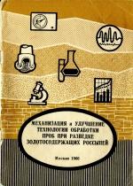 Механизация и улучшение технологии обработки проб при разведке золотосодержащих россыпей