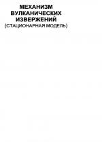 Механизм вулканических извержений (стационарная модель)