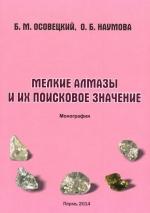 Мелкие алмазы и их поисковое значение