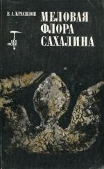 Меловая флора Сахалина