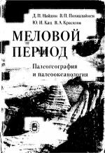 Меловой период. Палеогеография и палеоокеанология