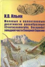 Меловые и палеогеновые десятиногие ракообразные (Crustaceamorpha, Decapoda) западной части Северной Евразии