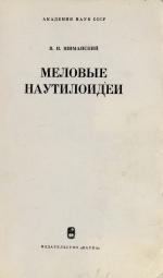 Труды палеонтологического института. Том 150. Меловые наутилоидеи