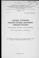 Меловые отложения северной окраины Днепровско-Донецкой впадины (стратиграфия, тектоника и палеогеография)