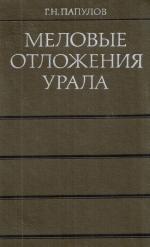 Меловые отложения Урала (стратиграфия, палеогеография, палеотектоника)