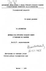 Мерзлая зона литосферы Западной Сибири и тенденции ее развития