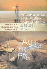 Месторождения благородных, радиоактивных и редких металлов
