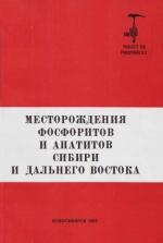 Месторождения фосфоритов и апатитов Сибири и Дальнего Востока