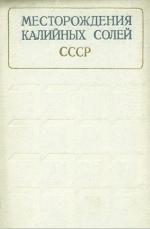 Месторождения калийных солей СССР. Методы их поисков и разведки