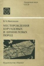 Месторождения корундовых и шпинелевых пород юго-западного склона Батеневского кряжа