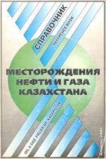 Месторождения нефти и газа Казахстана. Справочник
