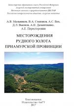 Месторождения рудного золота Приамурской провинции