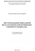 Месторождения уникальной металлогенической провинции Северного Забайкалья