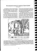 Месторождения железистых кварцитов. Месторождение сынныритов в массиве Сынныр