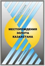 Месторождения золота Казахстана. Справочник