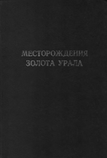 Месторождения золота Урала