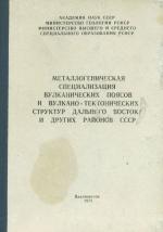 Металлогеническая специализация вулканических поясов и вулкано-тектонических структур Дальнего Востока и других районов СССР