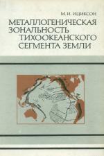 Металлогеническая зональность Тихоокеанского сегмента Земли