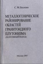 Металлогеническое районирование областей гранитоидного плутонизма (дедуктивный подход)