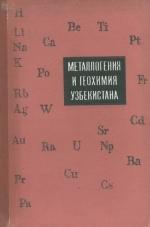 Металлогения и геохимия Узбекистана