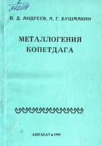 Металлогения Копетдага