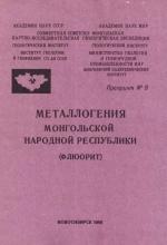 Металлогения Монгольской Народной Республики (флюорит)