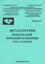 Металлогения Монгольской Народной Республики (медь, молибден)