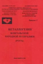 Металлогения Монгольской Народной Республики (ртуть)