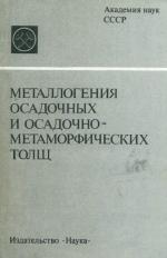 Металлогения осадочных и осадочно-метаморфических толщ
