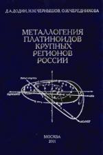 Металлогения платиноидов крупных регионов России