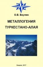 Металлогения Туркестано-Алая
