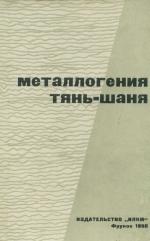 Металлогения Тянь-Шаня