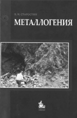 Металлогения. Учебник