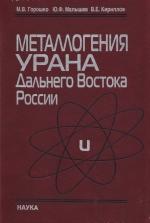 Металлогения урана Дальнего Востока России