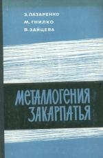 Металлогения Закарпатья