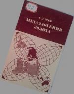 Металлогения золота (Евразия, Африка, Южная Америка)