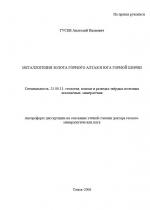 Металлогения золота Горного Алтая и юга Горной Шории