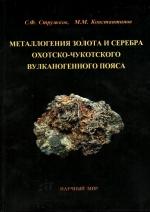 Металлогения золота и серебра охотско-чукотского вулканогенного пояса