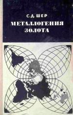 Металлогения золота (Северная Америка, Австралия и Океания)