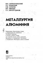 Металлургия аллюминия