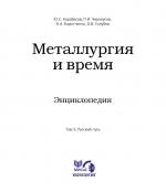 Металлургия и время. Энциклопедия. Том 5. Русский путь