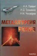 Металлургия рения