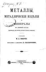Металлы, металлические изделия и минералы в древней России (материалы для истории Русского горного промысла)
