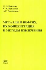 Металлы в нефтях, их концентрация и методы извлечения