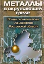Металлы в окружающей среде. Почвы геохимических ландшафтов Ростовской области