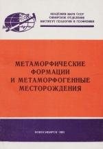 Метаморфические формации и метаморфогенные месторождения. Сборник научных трудов