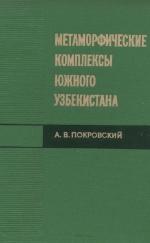 Метаморфические комплексы южного Узбекистана