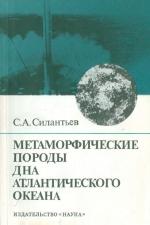 Метаморфические породы дна Атлантического океана