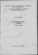 Метаморфические породы. Учебное пособие