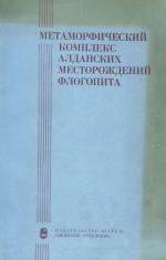 Метаморфический комплекс Алданских месторождений флогопита